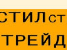 Стилстрой Трейдинг и SugarCRM